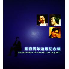 陳容周年追思紀念輯 Memorial Album of Armando Chin Yong 2012